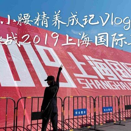 """卡姐又開始""""折騰""""了,這次我在Nike好朋友的""""勸誘""""下,報名參加了#2019上海國際馬拉松#10公里跑。要知道我真的是一個寧可""""擼鐵"""",不喜歡做有氧的女漢子。隨便跑跑就岔氣也真的是沒誰了。 這周的#vlog#完整記錄了卡姐從跑步裝備開箱,訓練過程到跑步成果。 分享你的運動挑戰經歷贏視頻中好禮哦!"""