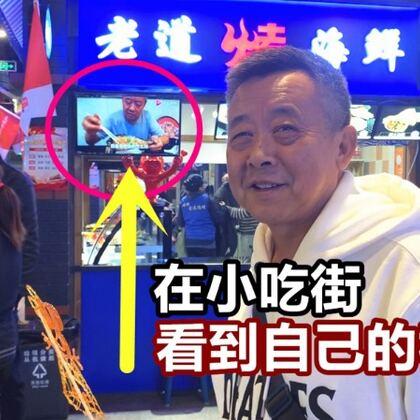 #生活##VLOG#大爷打卡大连网红小吃街,发现自己的视频被商家用了。