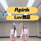 此刻,喜歡阿粉的姐妹兒在哪里#apink##apink—《luv》##舞蹈#@美拍小助手
