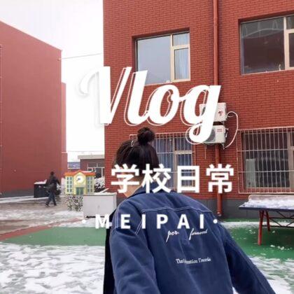 #日常vlog# - 希望十二月多多善待我  ????