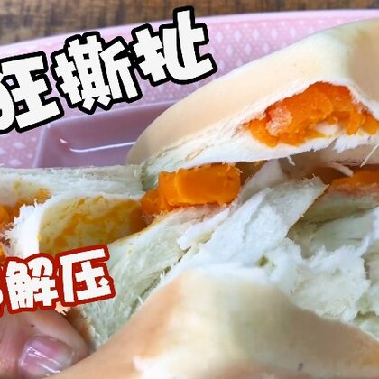 手撕面包为什么爆红?撕扯起来也太解压了!掰开的瞬间爽翻了#吃播##面包#手撕面包##