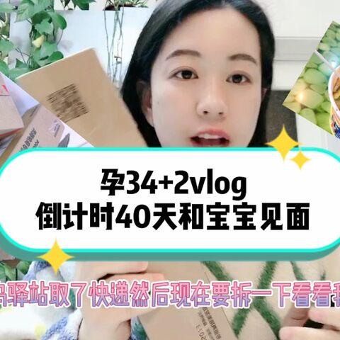 【筱婕的美好食光美拍】今天是孕34+2偷吃了烤冷面??也太...