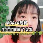 剪完头发刘海我老公说我像傻子??我觉得他是欠削了吧。也对本来就很傻么,剪完觉得脑袋糊着不透气!#孕妈妈日记##孕期饮食#