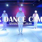 #舞蹈##Seventeen##JX舞蹈訓練營#  ?? seventeen fear毒  帥一波