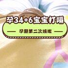 孕期第二次咳嗽发烧,第一次孕中期,明天产检有抽血不知道能不能有影响,只能喝热水忍着了??。#孕妈妈日记##孕妇日常##胎宝宝打嗝#