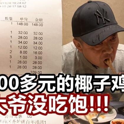 #美食##VLOG#拍摄成本太高了,300块钱一顿饭都让大爷吃不饱了