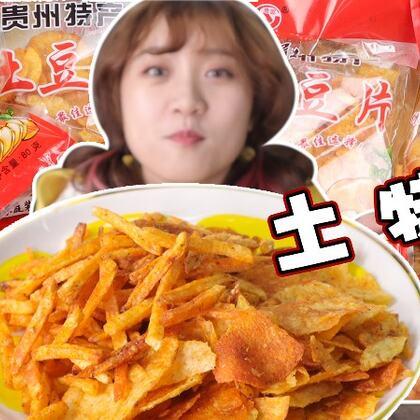 3元一大包的贵州土特产,凭什么迷倒众多美食博主?确实不一样?#零食##测评#