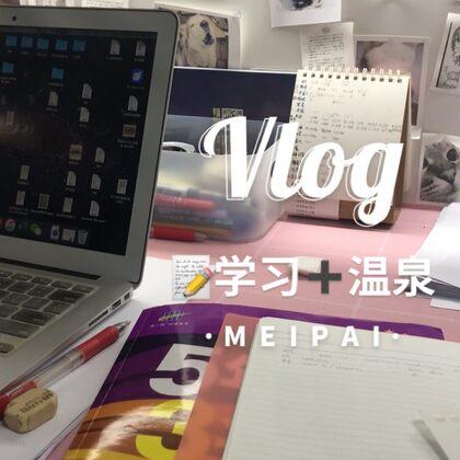 #日常##vlog#生活碎片??好久沒更新了dbq 你們有什么想看的嘛