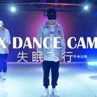 #舞蹈##蕭康編舞##失眠飛行編舞#??失眠飛行   JX舞蹈訓練營蕭康編舞      很甜的一首歌哦