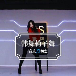 韩舞椅子舞哦 我个人超级喜欢的 音乐是??初恋 嘻嘻 觉得好看的可以点个赞 关注我哦 ??#椅子舞##日韩椅子舞##我要上热门@美拍小助手#