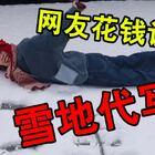 喜歡請點贊關注我!#VLOG##下雪##我是vivi可愛多#