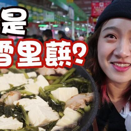 """到底啥是""""雪里蕻""""?一到冬天,东北人就用它炖豆腐,一大锅贼香#吃播##东北菜##雪里红#"""
