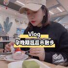 孕晚期光让我出去走一圈那是真的不乐意!太累人了!逛逛超市也算是运动了吧!#日常vlog##孕妈妈日记##吃秀#记得点赞么么哒