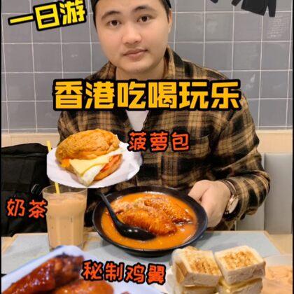 #香港自由行攻略##美食探店##香港美食探店#