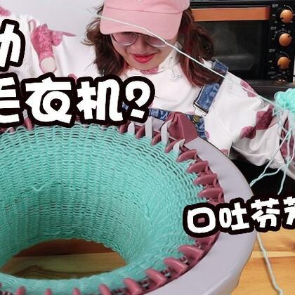 黑科技自动织毛衣机!4小时织出一顶绿帽子,直接口吐芬芳