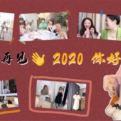 留下你的新年愿望 我帮你实现!【可评论】三年来第一次开评论 好紧脏??#新年快乐##2020##跨年#