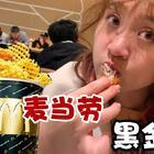 """吃到了假的""""黑金桶""""?同样是麦当劳,为啥我的黑金桶长这样?#麦当劳##吃播#"""