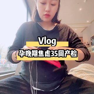 又来晚了,最近情绪不佳总是会!好烦躁的样子!#孕妈妈日记##日常vlog##我要上热门#留下你的小心心吧,最近都不怎么想录视频了