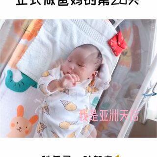 大家好,我是亚洲舞后,摊牌了#孕妈妈日记##宝宝成长日记#@美拍小助手