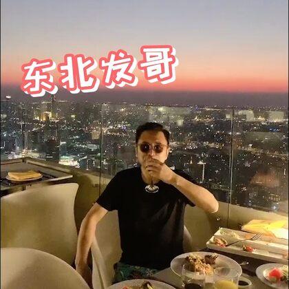 曼谷这个海鲜自助餐风景委实不错~可以打卡、哈哈哈哈周润发在线求赞#小乔的日常#
