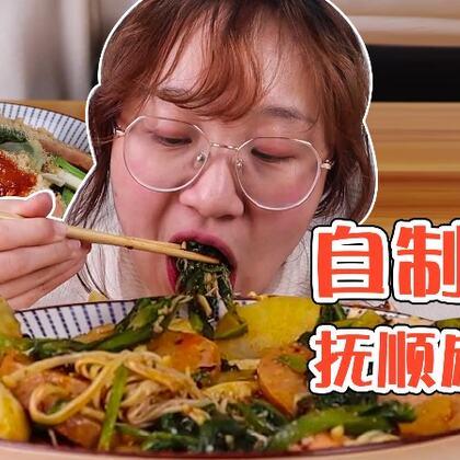 谁说吃麻辣拌必须去抚顺?有了这个料,在家自己就能做!#吃播##麻辣拌#