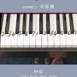 鄧紫棋的《畫》怎么彈?#鋼琴曲#