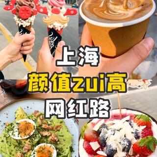 上海顏值最高的店都在這條路上啦!你最pick哪一家呢?#上海美食##魔都探店# 地址:中國上海市徐匯區武康路