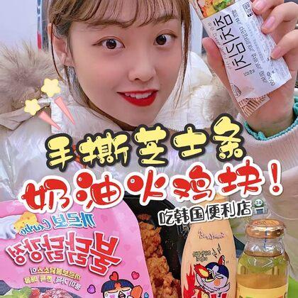 今日份韩国便利店vlog??好吃住了??! 这个奶油火鸡鸡块简直太好吃了??????辣的我差点没过去哈哈哈哈#日常vlog##便利店##韩国便利店#