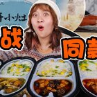 """试吃""""肖战同款""""统一开小灶!4款自热米饭每一种都有肉,太香了吧!#开小灶##自热饭##肖战#"""
