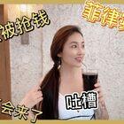 菲律宾????Vlog————好惨一女的…#日常vlog#