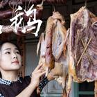 鵝肉家里最常見的吃法就是掛成板鵝了,自己家養的鵝肥瘦適中,做出來的板鵝油脂金黃肉質鮮紅,只需要加上鹽巴腌制,剩下的就交給時間了,自然風干后,不管怎么吃都覺得是人間美味!#美食##云南#