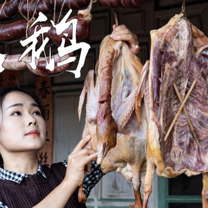 鹅肉家里最常见的吃法就是挂成板鹅了,自己家养的鹅肥瘦适中,做出来的板鹅油脂金黄肉质鲜红,只需要加上盐巴腌制,剩下的就交给时间了,自然风干后,不管怎么吃都觉得是人间美味!#美食##云南#