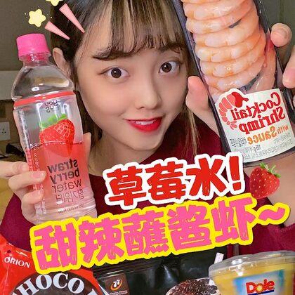 韩国便利店找到了甜辣蘸酱虾!太好吃啦!#日常vlog##美食##便利店#