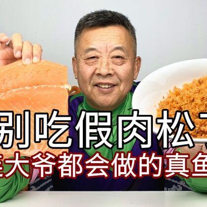#美食##鱼松##三文鱼#大爷宁肯自己在家做三文鱼松,也不出去吃假肉松