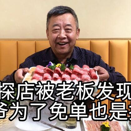 #美食##火锅##VLOG#大爷吃火锅被老板认出来,为求免单狂拍老板马屁