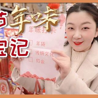春节要到啦!带孩子出去走一走感受一下中国传统年味吧!  戳视频,看我和稳宝的春节年味寻宝记~#春节##我要上热门#@美拍小助手#春节vlog#