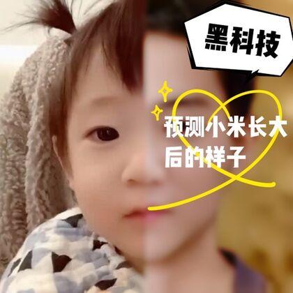 美拍新功能#宝宝长相预测#?快来看看小米长大以后的样子吧哈哈哈哈哈哈!?不要这样深情地望着我好吗?!我是你的妈妈耶!哈哈哈哈哈~~~