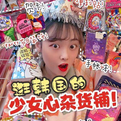 今天在韩国偶遇一家少女心泛滥杂货铺!姐们跟我走!#少女心##购物分享##日常vlog#