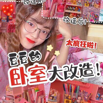 我的卧室大改造!绝对炸裂你的少女心!一定看到最后!#少女心##日常vlog##改造#