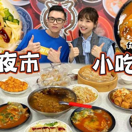 臺北有名的寧夏夜市美味小吃合集!感謝丁丁邀請!#密子君##美食##吃秀#