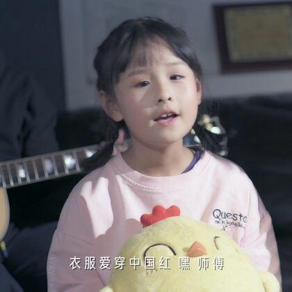 嘿……師父!好舒服的童聲!#小石頭和孩子們##下山##音樂#