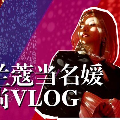 蘭蔻游園會vlog |隨手拍出高級光影大片#蘭蔻小黑瓶##時尚穿搭#