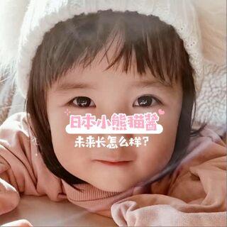 #寶寶長相預測# 哇塞 小熊貓醬長大后這樣嗎~ 哈哈哈 像泰國美女^_^
