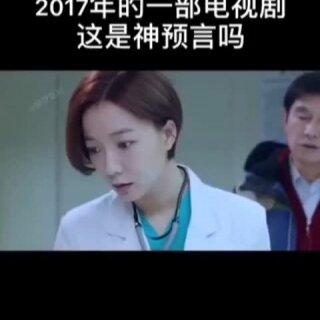 神预言的电视剧~#武汉病毒感染##新型冠状病毒肺炎##全民戴口罩#