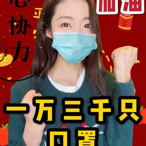 【千惠&小小米哇嘰呱美拍】現在最最缺乏的就是口罩了~好多...