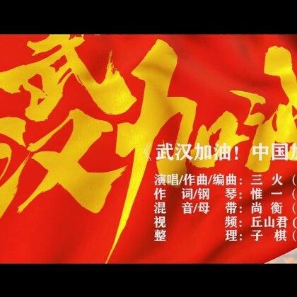 """水鋼琴惟一與好知音三火合作的作品《武漢加油!中國加油!》???? 全國發行!感恩大家轉發!傳播力量!!""""逝者已逝,生者如斯""""雖然失去的家人不會回來,但不要放棄現有生命所能收獲的希望!@美拍小助手 #武漢加油!中國加油!##抗擊疫情##原創音樂#@三火Producer"""