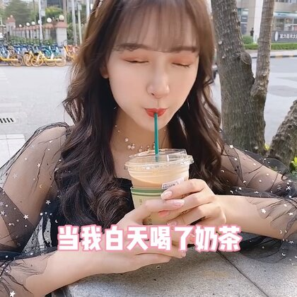 當你白天喝了奶茶?你也是這樣嗎?#春節vlog##寒假學習打卡#