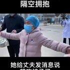 #武漢加油##中國加油#