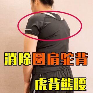 圓肩駝背,虎背熊腰是現在常見的一種體態問題,通過訓練可以改善