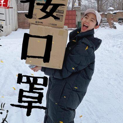 走!去接口罩!! 3天就可以從日本到北京的快遞,足足等了10天……昨天我們直接上門去取了!冒險出門~網點的工作人員竟然明明掛著口罩,卻把嘴巴露出來說話……唉!但是為了送大家口罩!我也是豁出去了…祈禱平安!好在我自己防護得還行~大家記得晚上來看視頻哦!晚上會好好介紹贈送口罩的處理辦法!
